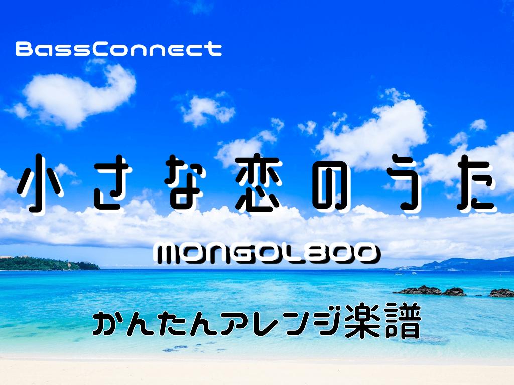 小さな恋のうた/MONGOL800(モンゴル800)
