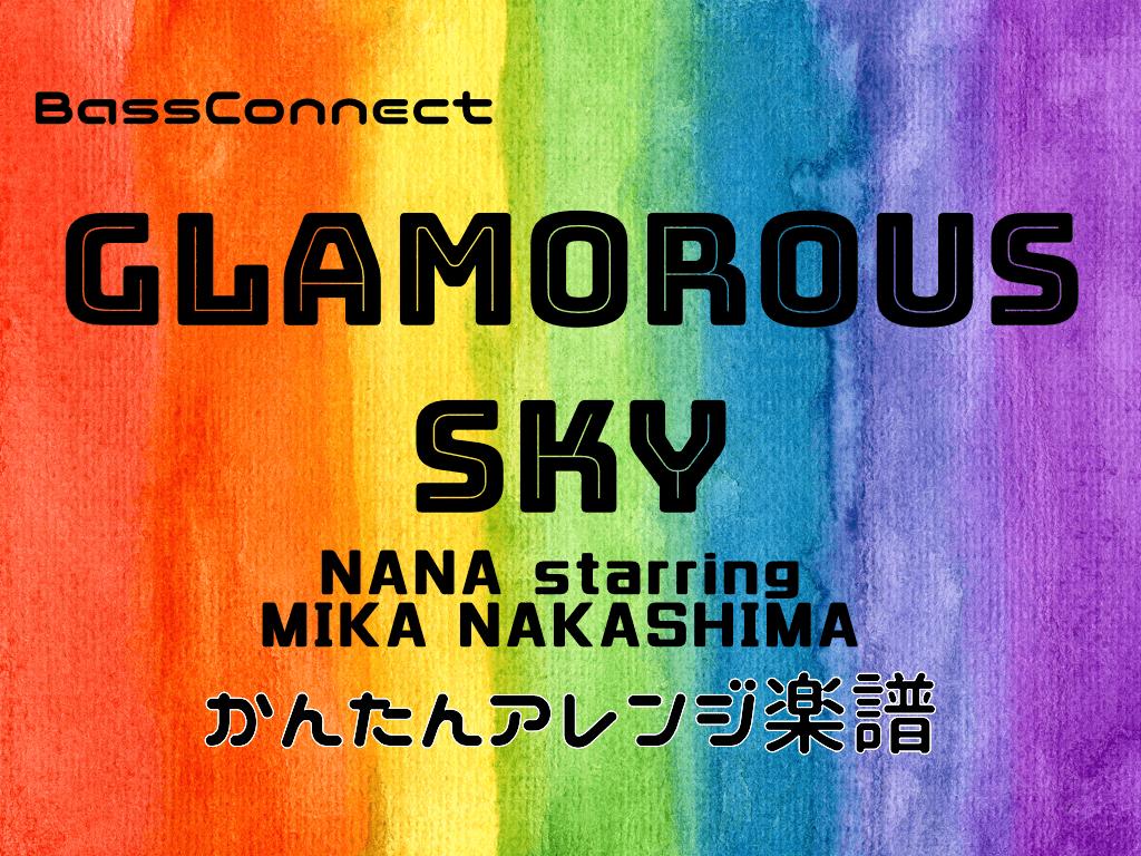 GLAMOROUS SKY/NANA starring MIKA NAKASHIMA(中島美嘉)