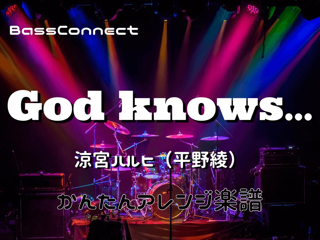 God knows.../涼宮ハルヒ (平野綾)