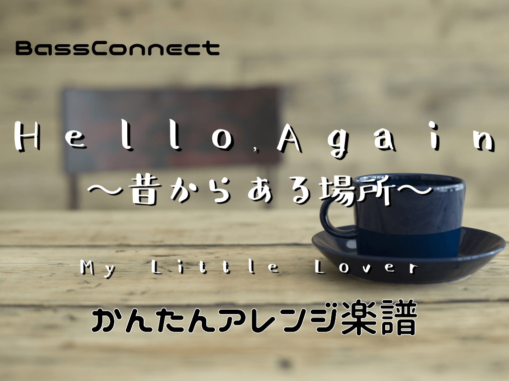 Hello, Again ~昔からある場所~/My Little Lover