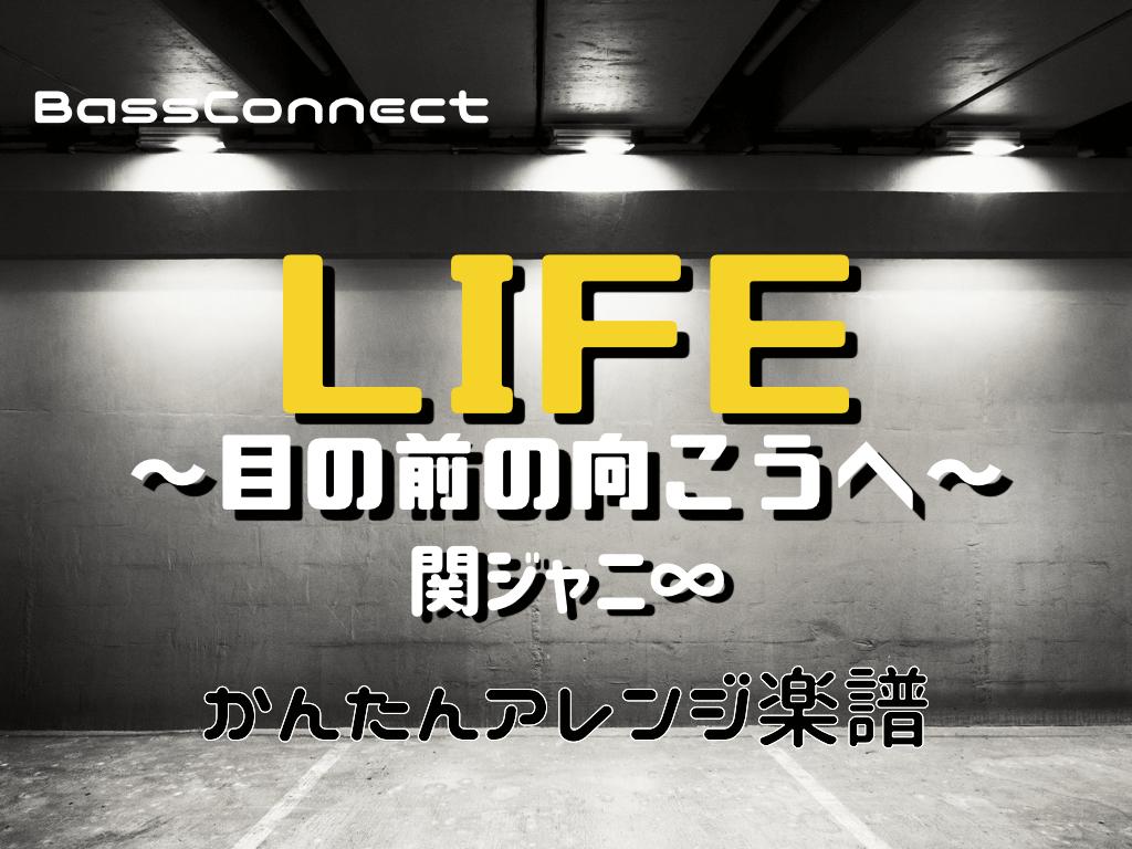 LIFE ~目の前の向こうへ~/関ジャニ∞
