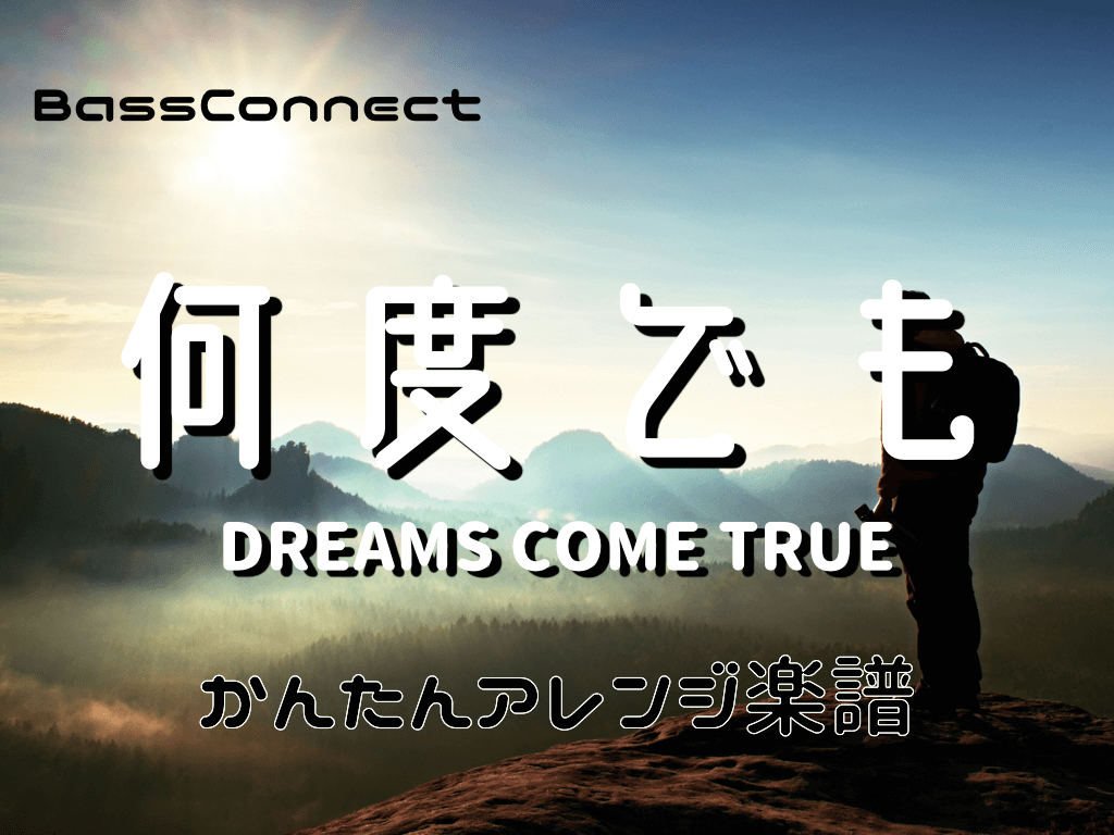 何度でも/DREAMS COME TRUE