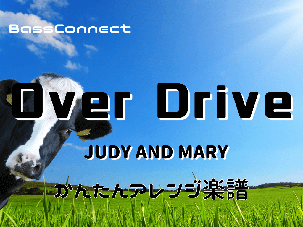 Over Drive/JUDY AND MARY