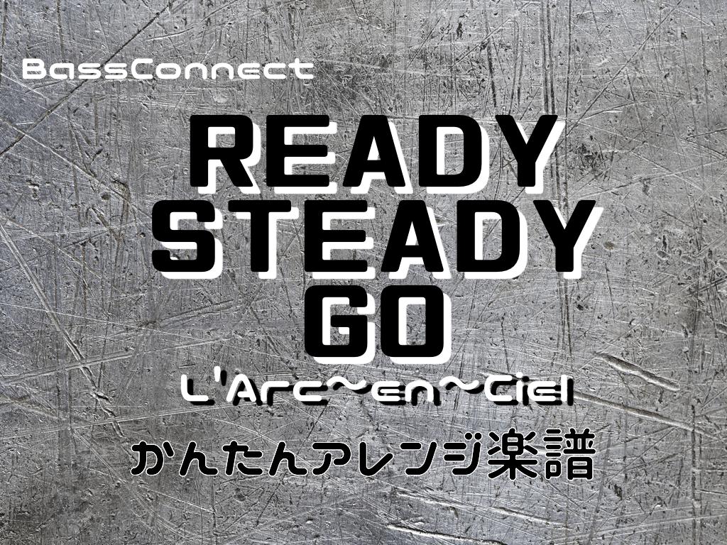 READY STEADY GO/L'Arc〜en〜Ciel