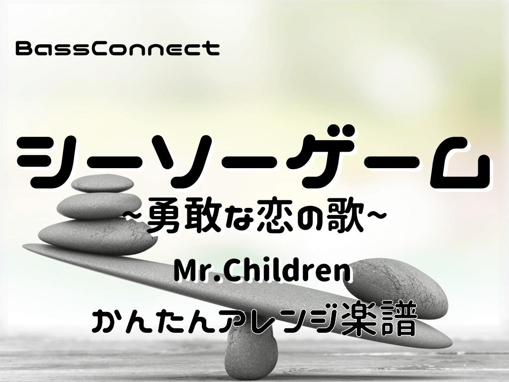 Mr.Children/シーソーゲーム 〜勇敢な恋の歌〜