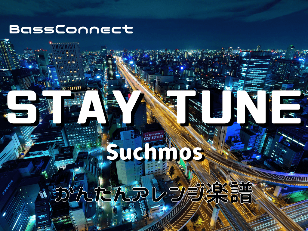 Suchmos/STAY TUNE