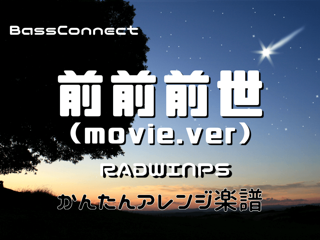 前前前世(movie.ver.)/RADWIMPS