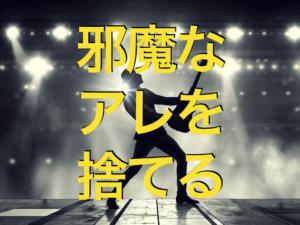 日本にはびこる『まだ自分には…』症候群