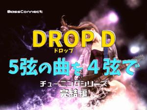 DropD?5弦を4弦に?