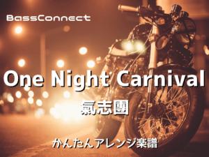 【新着かんたんアレンジ楽譜】One Night Carnival/氣志團