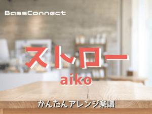 【新着かんたんアレンジ楽譜】ストロー/aiko